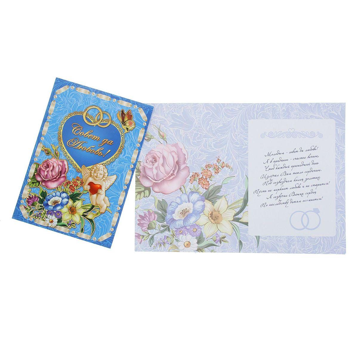 Открытка Sima-land Совет да любовь! Цветы и ангелок осв 0006 открытка конверт совет да любовь сердечко на кубиках студия тётя роза