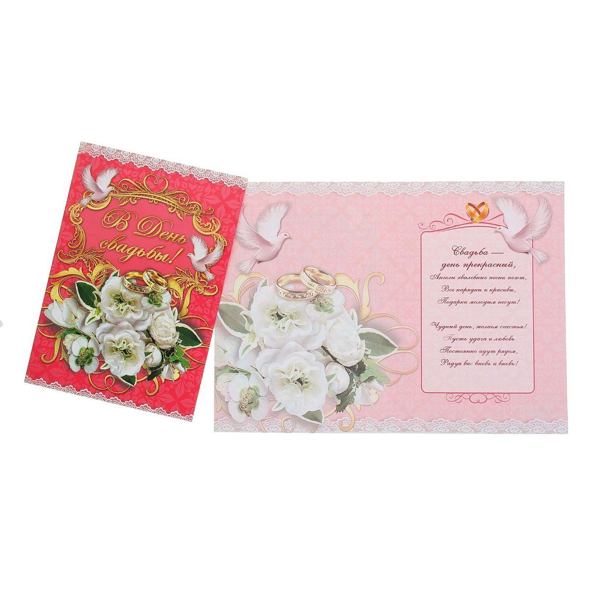 Открытка Sima-land В день свадьбы! Цветы и кольцаRG-D31SЕсли вы хотите порадовать себя или близких, создать праздничное настроение и с улыбкой провести памятный день, то вы, несомненно, сделали правильный выбор! Открытка Sima-land В день свадьбы! Цветы и кольца, выполненная из плотной бумаги, отличается не только оригинальным дизайном, но и высоким качеством.Лицевая сторона изделия оформлена ярким изображением. Внутри открытка содержит текст с поздравлением.Такая открытка непременно порадует получателя и станет отличным напоминанием о проведенном вместе времени.