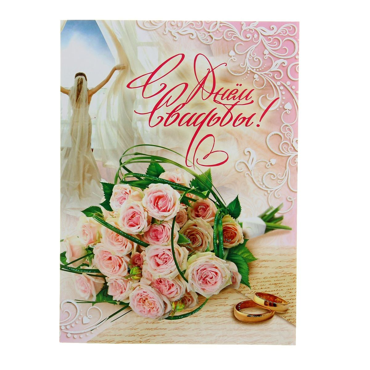 Открытка Эдельвейс С днем свадьбы!. 1148694 открытка эдельвейс с днем свадьбы 1162326