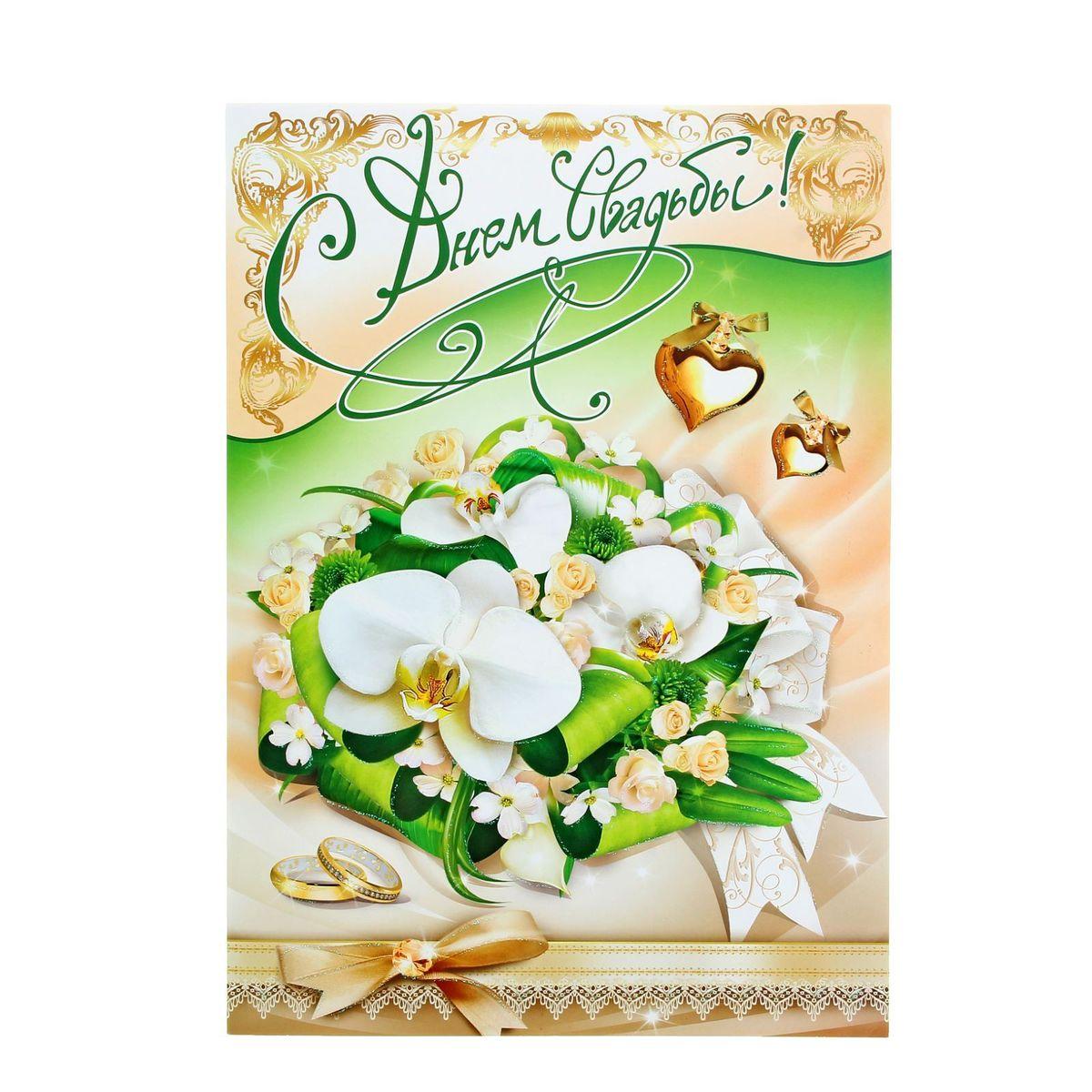 Эдельвейс Открытка сложнотехническая гигант С днем Свадьбы!, орхидеи, кольцаRG-D31SЕсли вы хотите порадовать себя или близких, создать праздничное настроение и с улыбкой провести памятный день, то вы, несомненно, сделали правильный выбор! Товар Открытка отличается не только оригинальным дизайном, но и высоким качеством.