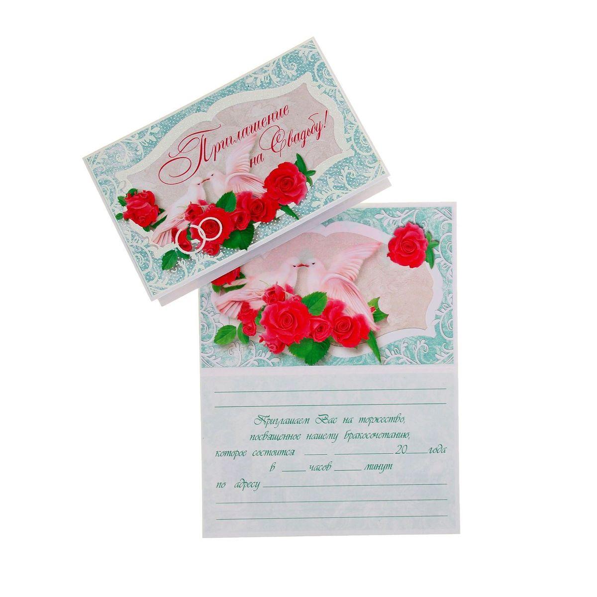 Приглашение на свадьбу Русский дизайн Голуби и розы, 18 х 14 см1149927Красивая свадебная пригласительная открытка станет незаменимым атрибутом подготовки к предстоящему торжеству и позволит объявить самым дорогим вам людям о важном событии в вашей жизни. Приглашение на свадьбу Русский дизайн Голуби и розы, выполненное изкартона, отличается не только оригинальным дизайном, но и высоким качеством. Внутри - текстприглашения. Вам остается заполнить необходимые строки и раздать гостям.Устройте себе незабываемую свадьбу! Размер: 18 х 14 см.