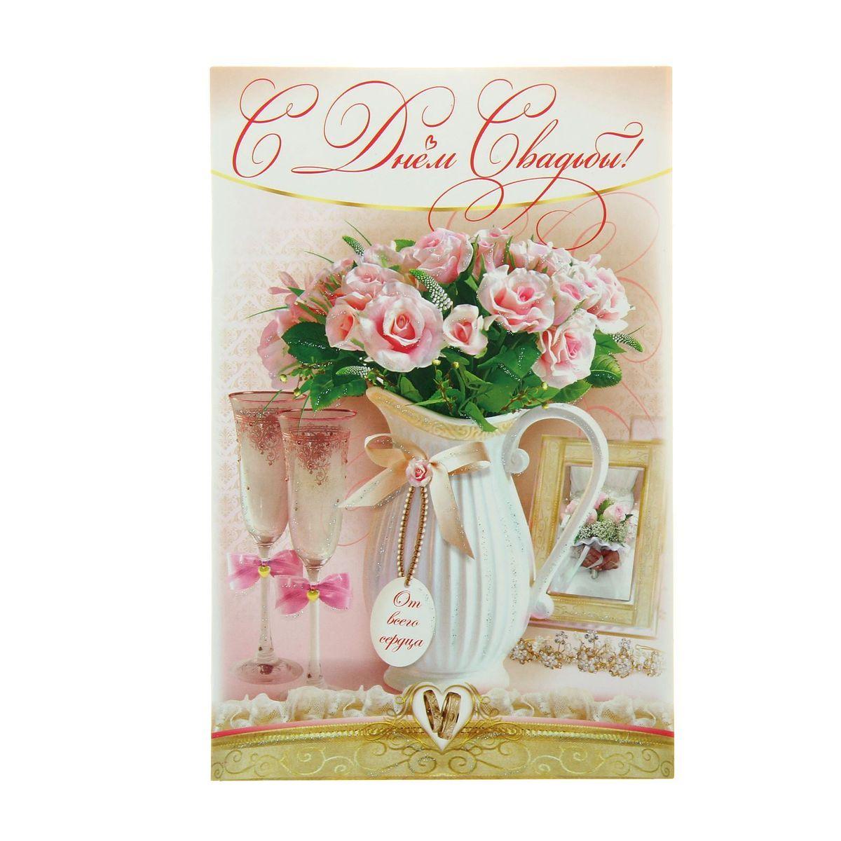 Открытка Эдельвейс С днем свадьбы!. 1162329 открытка эдельвейс с днем свадьбы 1162326