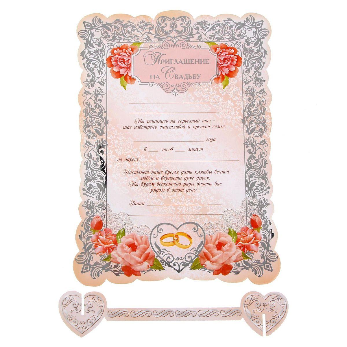 Приглашение-свиток на свадьбу Sima-land Кольца, 17,3 х 23,7 см