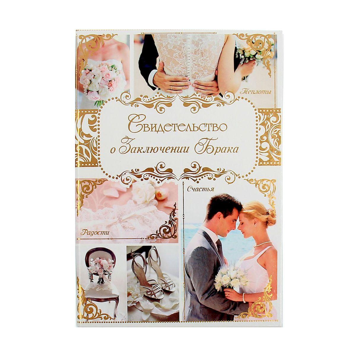 Папка для свидетельства о заключении брака Sima-land Теплоты, радости, счастья, 20,5 x 14 x 0,5 см19201Папка для свидетельства о заключении брака — наилучшее обрамление первого совместного документа молодой семьи. Она подчеркнёт торжественность бракосочетания и будет напоминать о счастливом дне!Папка формата А5 из ламинированного картона имеет удобный файл внутри (19,5 х 27 см), который бережно сохранит столь важный документ в первозданном виде. Задняя обложка украшена поздравительным стихотворением.Интересный дизайн обложки, тиснение золотом и душевные пожелания создадут отличное настроение новобрачным. Выберите этот аксессуар себе или подарите друзьям. Папка станет хорошим презентом на свадьбу или её годовщину.
