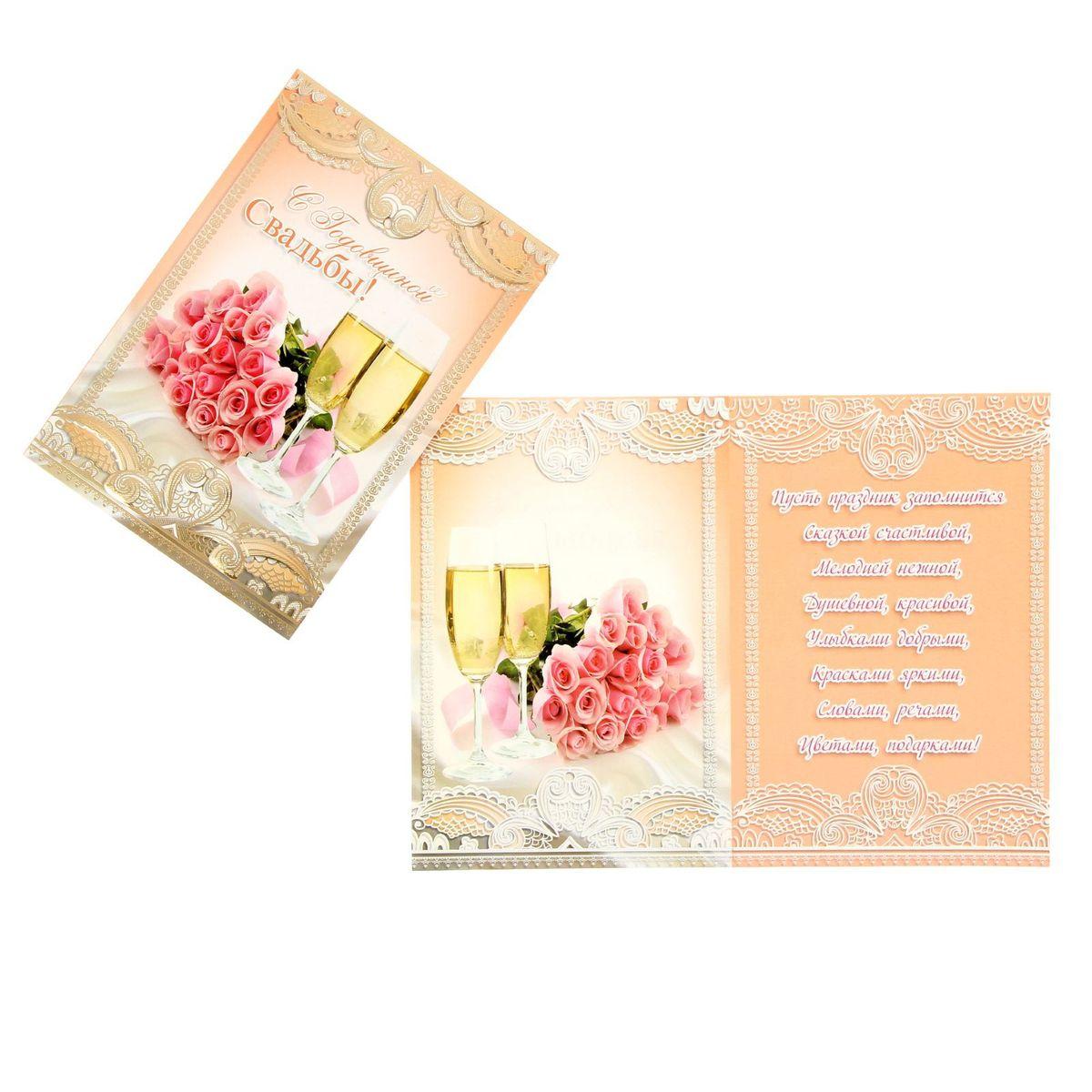 Открытка Sima-land С годовщиной свадьбы! Бокалы и розы1194662Если вы хотите порадовать себя или близких, создать праздничное настроение и с улыбкой провести памятный день, то вы, несомненно, сделали правильный выбор! Открытка Sima-land С годовщиной свадьбы! Бокалы и розы, выполненная из плотной бумаги, отличается не только оригинальным дизайном, но и высоким качеством.Лицевая сторона изделия оформлена ярким изображением. Внутри открытка содержит текст с поздравлением.Такая открытка непременно порадует получателя и станет отличным напоминанием о проведенном вместе времени.