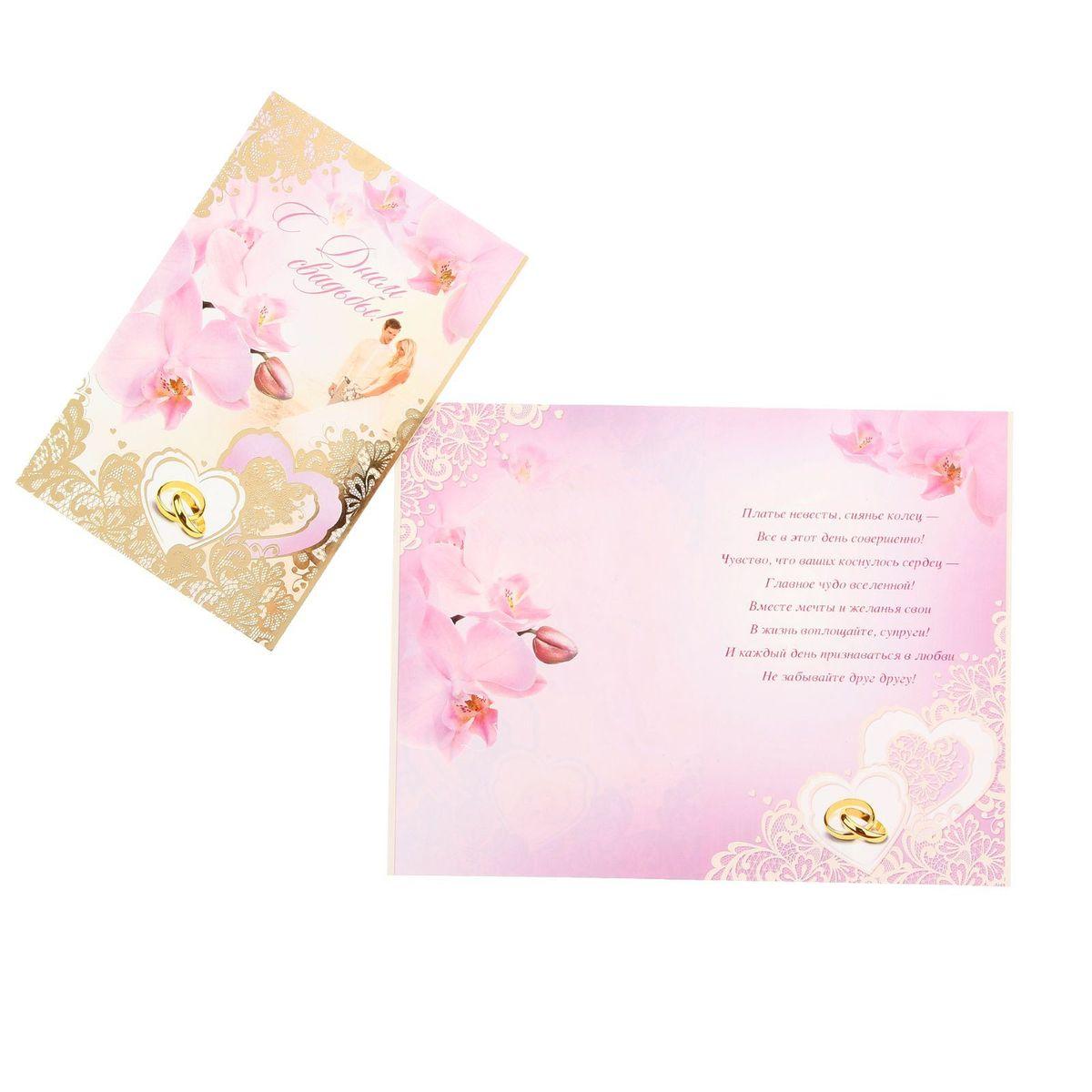 Открытка Мир открыток С Днем свадьбы! Розовые орхидеиRG-D31SЕсли вы хотите порадовать себя или близких, создать праздничное настроение и с улыбкой провести памятный день, то вы, несомненно, сделали правильный выбор! Открытка Мир открыток С Днем свадьбы! Розовые орхидеи, выполненная из картона, отличается не только оригинальным дизайном, но и высоким качеством.Лицевая сторона изделия оформлена красивым изображением розовых орхидей, молодоженов и колеца также дополнена тиснением фольгой. Внутри открытка содержит текст с поздравлением.Такая открытка непременно порадует получателя и станет отличным напоминанием о проведенном вместе времени.