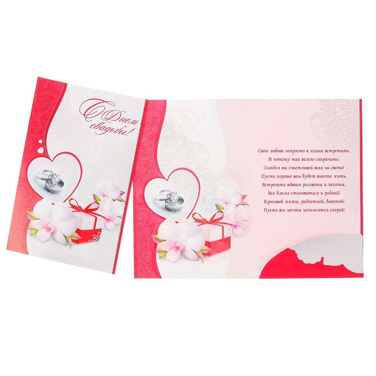 Открытка Мир открыток С Днем свадьбы! Кольца1216632Если вы хотите порадовать себя или близких, создать праздничное настроение и с улыбкой провести памятный день, то вы, несомненно, сделали правильный выбор! Открытка Мир открыток С Днем свадьбы! Кольца, выполненная из картона, отличается не только оригинальным дизайном, но и высоким качеством.Лицевая сторона изделия оформлена красивым изображением колец и цветов, а также изысканным узором. Внутри открытка содержит текст с поздравлением и карман для денег.Такая открытка непременно порадует получателя и станет отличным напоминанием о проведенном вместе времени.