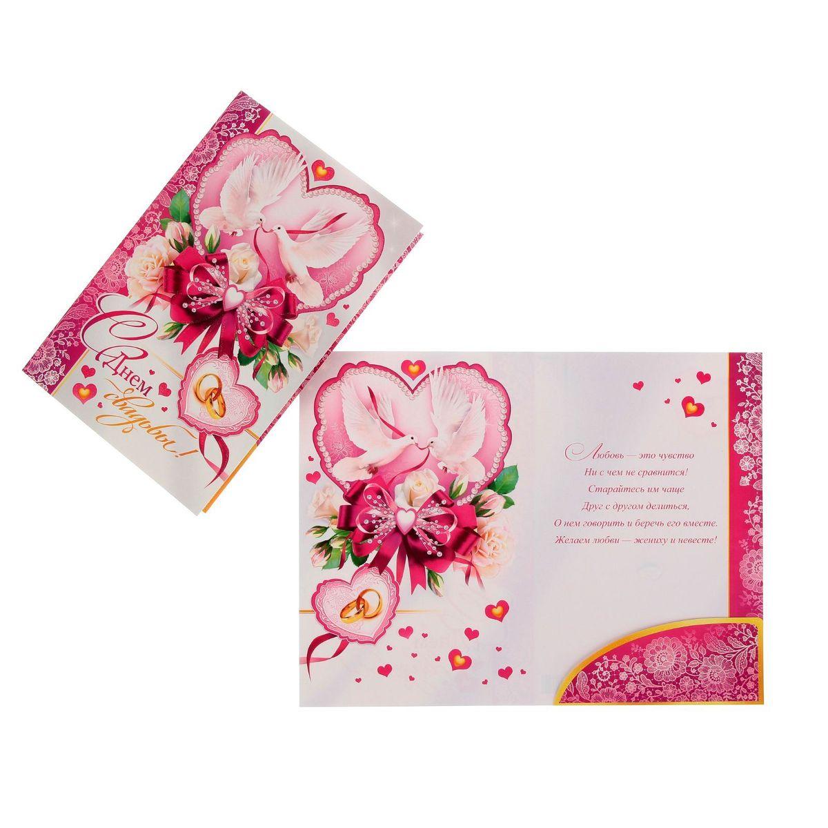 Открытка Мир открыток С Днем свадьбы! Розы и голубиKV10-001Если вы хотите порадовать себя или близких, создать праздничное настроение и с улыбкой провести памятный день, то вы, несомненно, сделали правильный выбор! Открытка Мир открыток С Днем свадьбы! Розы и голуби, выполненная из картона, отличается не только оригинальным дизайном, но и высоким качеством.Лицевая сторона изделия оформлена красивым изображением роз и голубей и дополнена глиттером. Внутри открытка содержит текст с поздравлением.Такая открытка непременно порадует получателя и станет отличным напоминанием о проведенном вместе времени.