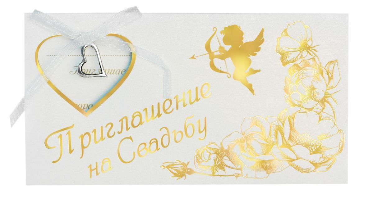Приглашение на свадьбу Sima-land Амур, 13 х 7 см1113221Свадьба - одно из главных событий в жизни каждого человека. Для идеального торжества необходимо продумать каждую мелочь. Родным и близким будет приятно получить индивидуальную красивую открытку с эксклюзивным дизайном.Приглашение Sima-land Амур выполнено в форме горизонтальной открытки, декорировано резным фигурным рисунком и подвеской из металла с бантом. Внутри располагается текст приглашения, свободные поля для имени получателя, времени, даты и адреса проведения мероприятия. Заполните необходимые строки и раздайте приглашение гостям.Устройте незабываемую свадьбу с приглашением Sima-land Амур!