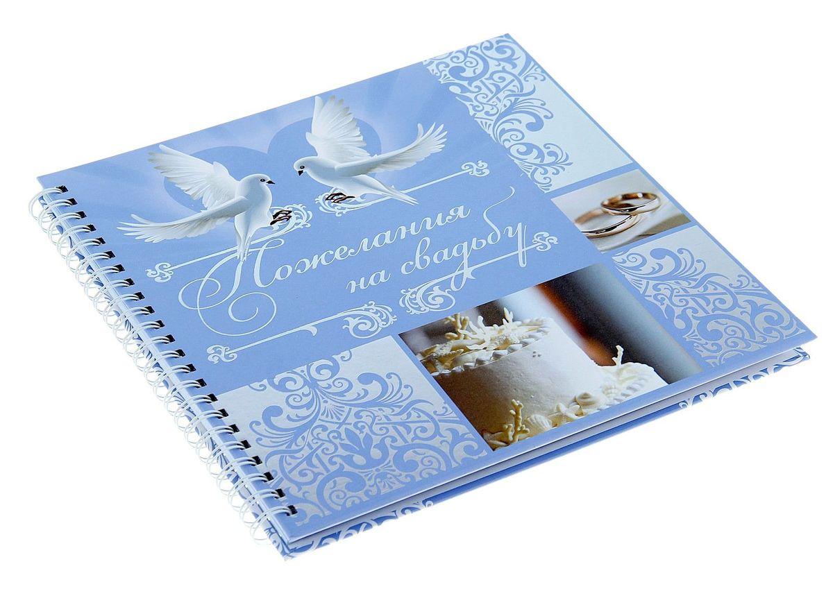 Sima-land Книга пожеланий Голуби на пружине, 21,7 х 21 смMB860Теперь добрые слова и светлые поздравления останутся с вами на всю жизнь. Через много лет, перечитывая эту чудесную книгу, вы вместе со своей половинкой будете с улыбкой вспоминать о самом счастливом дне в вашей жизни. Сохраните счастливые воспоминания на долгие годы!