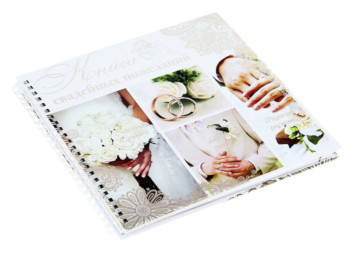 Sima-land Книга пожеланий Обручальные кольца на пружине, 21,7 х 21 см19201Теперь добрые слова и светлые поздравления останутся с вами на всю жизнь. Через много лет, перечитывая эту чудесную книгу, вы вместе со своей половинкой будете с улыбкой вспоминать о самом счастливом дне в вашей жизни. Сохраните счастливые воспоминания на долгие годы!Книга имеет большой размер, внутри располагаются 42 листа для теплых слов родных и друзей, которые присутствуют на вашей свадьбе. Каждый лист с оригинальным орнаментом специально разлинован и разделен на два блока: один – для фамилии и имени поздравляющего, другой – для самого пожелания. Обложка книги сделана из плотного картона с нежным свадебным рисунком. В качестве скрепления книжного блока используется металлическая пружина.