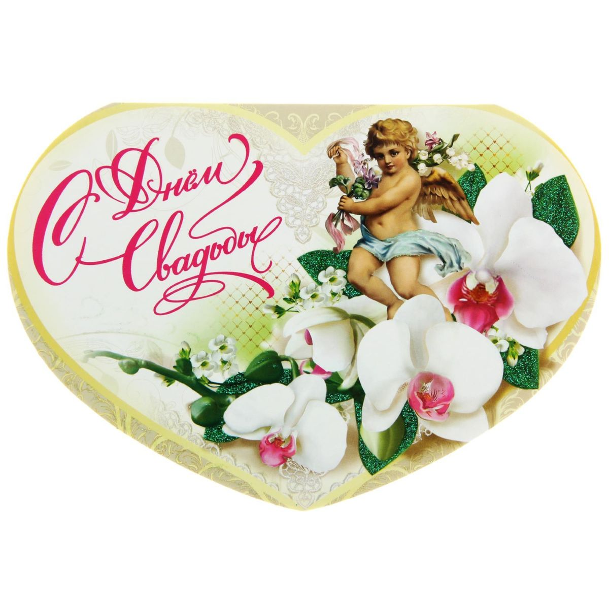 Открытка Эдельвейс С днем свадьбы. Ангел париж открытка