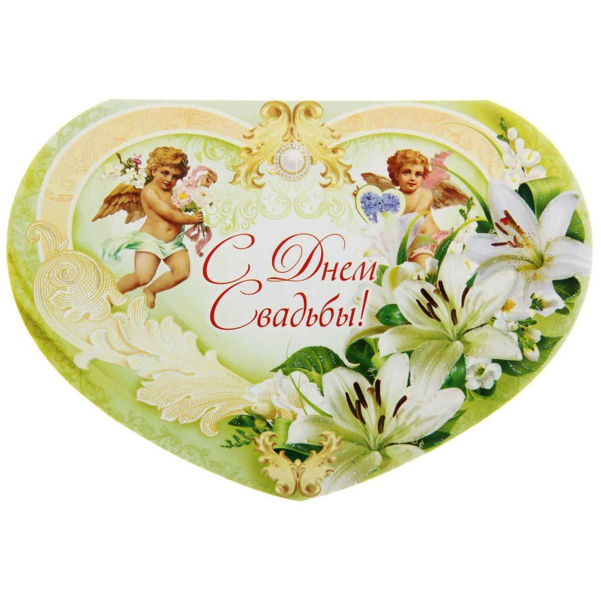 Открытка Эдельвейс С днем свадьбы. Два ангелаБрелок для ключейЕсли вы хотите порадовать себя или близких, создать праздничное настроение и с улыбкой провести памятный день, то вы, несомненно, сделали правильный выбор! Открытка Открытка Эдельвейс С днем свадьбы. Два ангела, выполненная из плотной бумаги, отличается не только оригинальным дизайном, но и высоким качеством.Лицевая сторона изделия оформлена ярким изображением. Внутри открытка содержит текст с поздравлением.Такая открытка непременно порадует получателя и станет отличным напоминанием о проведенном вместе времени.