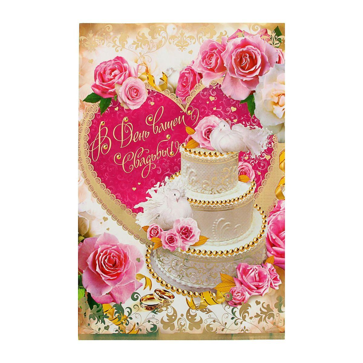 Эдельвейс Открытка С днем вашей свадьбы торт и голубьRG-D31SЕсли вы хотите порадовать себя или близких, создать праздничное настроение и с улыбкой провести памятный день, то вы, несомненно, сделали правильный выбор! Товар Открытка отличается не только оригинальным дизайном, но и высоким качеством.