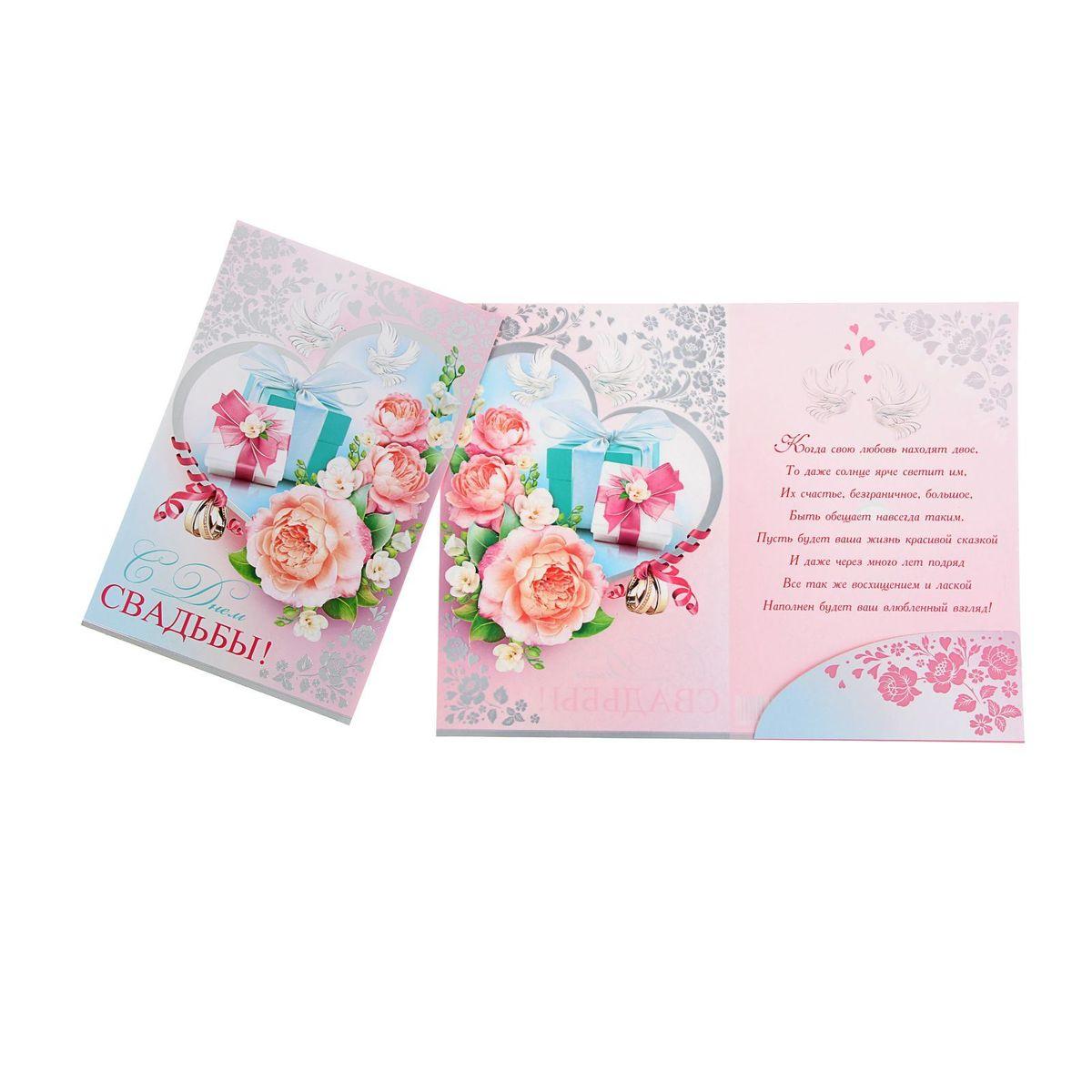 Открытка Мир открыток С Днем свадьбы! Цветы и подарки1263817Если вы хотите порадовать себя или близких, создать праздничное настроение и с улыбкой провести памятный день, то вы, несомненно, сделали правильный выбор! Открытка Мир открыток С Днем свадьбы! Цветы и подарки, выполненная из картона, отличается не только оригинальным дизайном, но и высоким качеством.Лицевая сторона изделия оформлена красивым изображением цветов, колец и подарков. Внутри открытка содержит текст с поздравлением.Такая открытка непременно порадует получателя и станет отличным напоминанием о проведенном вместе времени.