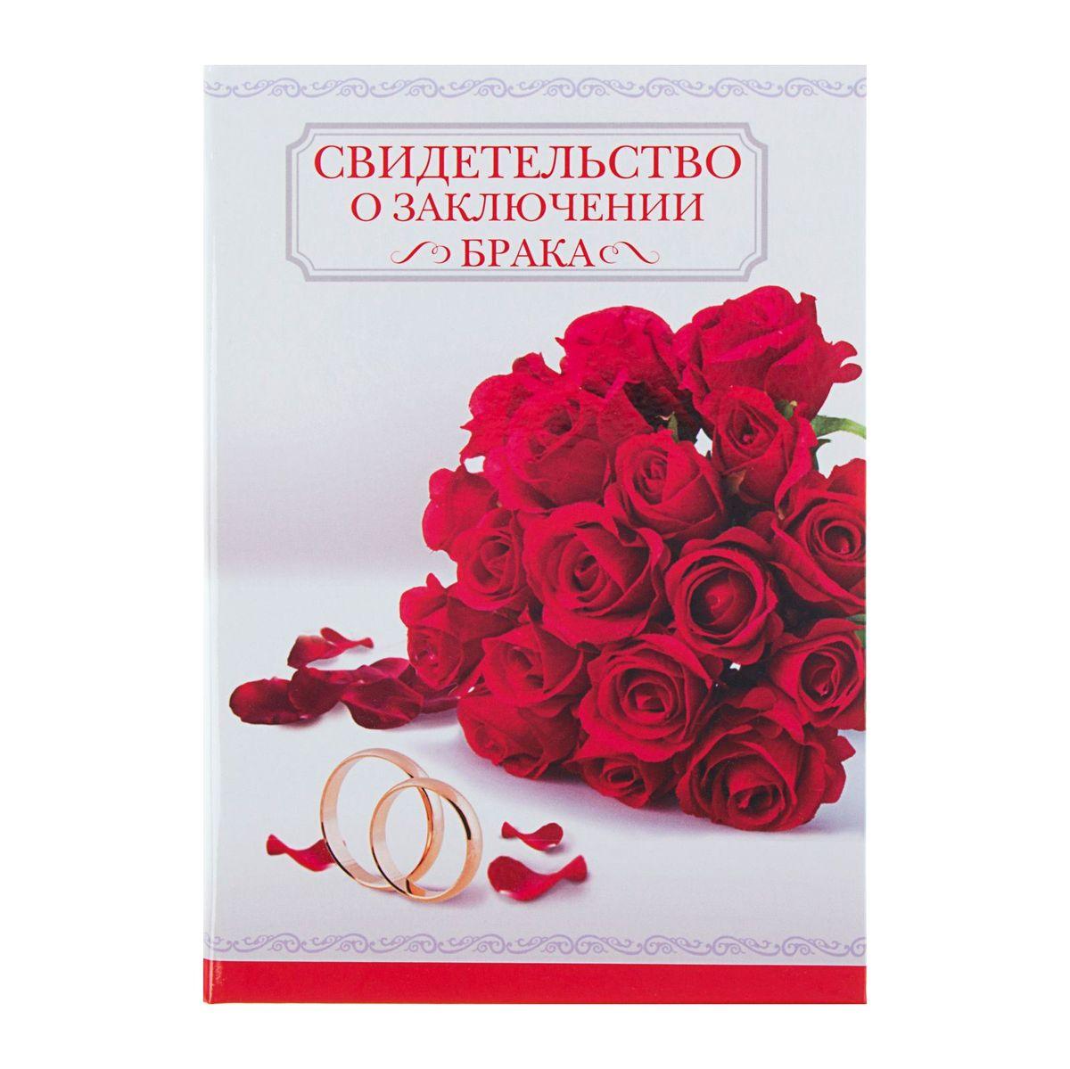 Sima-land Папка под свидетельство о заключении брака Красные розы, 14,2х20,5 см.1259968Для молодоженов такая папка незаменима, если они хотят сохранить столь важный документ в первозданном виде на долгое время. Эксклюзивный дизайн обложки придаст торжественности и создаст отличное настроение новобрачным. Эта папка отлично подойдет, если вы готовитесь к собственному торжеству, также ее можно приобрести в подарок.