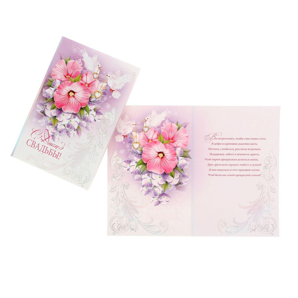 Открытка Мир открыток С Днем СВАДЬБЫ! Цветы и голуби1113211Если вы хотите порадовать себя или близких, создать праздничное настроение и с улыбкой провести памятный день, то вы, несомненно, сделали правильный выбор! Открытка Мир открыток С Днем СВАДЬБЫ! Цветы и голуби, выполненная из картона, отличается не только оригинальным дизайном, но и высоким качеством.Лицевая сторона изделия оформлена красивым изображением цветов и голубей, а также фольгированным тиснением конгрев. Внутри открытка содержит текст с поздравлением.Такая открытка непременно порадует получателя и станет отличным напоминанием о проведенном вместе времени.