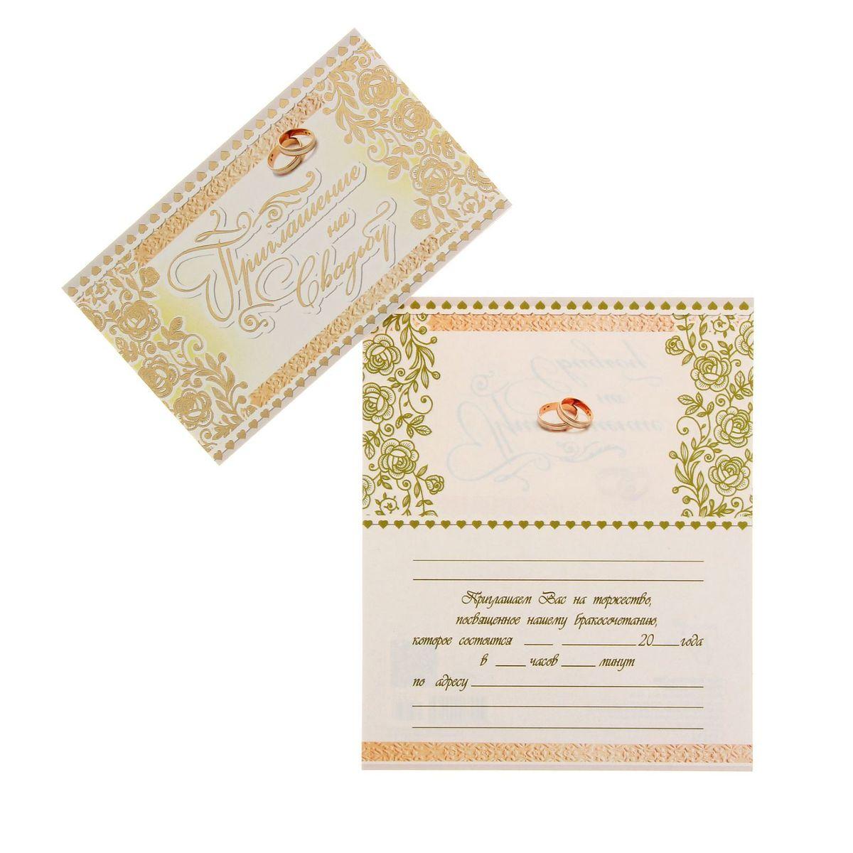 Приглашение на свадьбу Русский дизайн Кольца, 17 х 14 см123361Красивая свадебная пригласительная открытка станет незаменимым атрибутом подготовки к предстоящему торжеству и позволит объявить самым дорогим вам людям о важном событии в вашей жизни. Приглашение на свадьбу Русский дизайн Кольца, выполненное изкартона, отличается не только оригинальным дизайном, но и высоким качеством. Внутри - текстприглашения. Вам остается заполнить необходимые строки и раздать гостям.Устройте себе незабываемую свадьбу! Размер: 17 х 14 см.