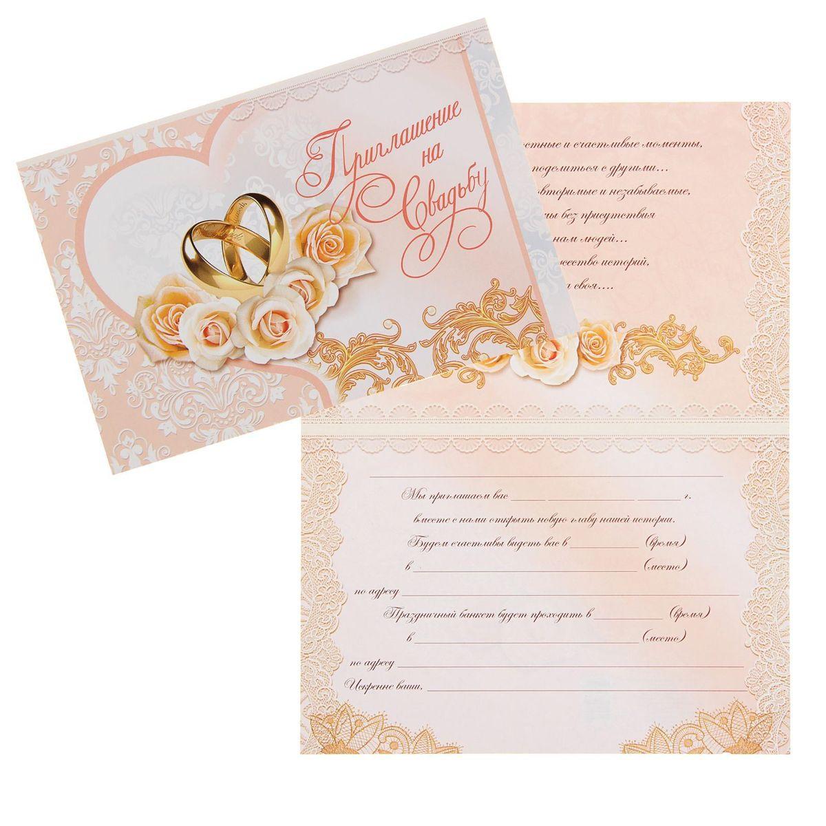 Приглашение на свадьбу Sima-land Кольца, 18 х 12 см