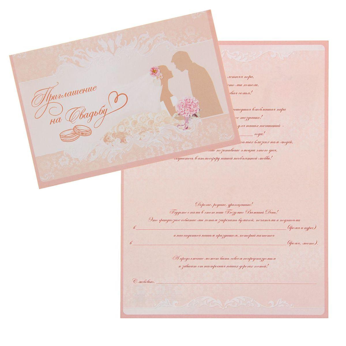 Приглашение на свадьбу Sima-land Молодожены, 0,1 x 18 x 12 см