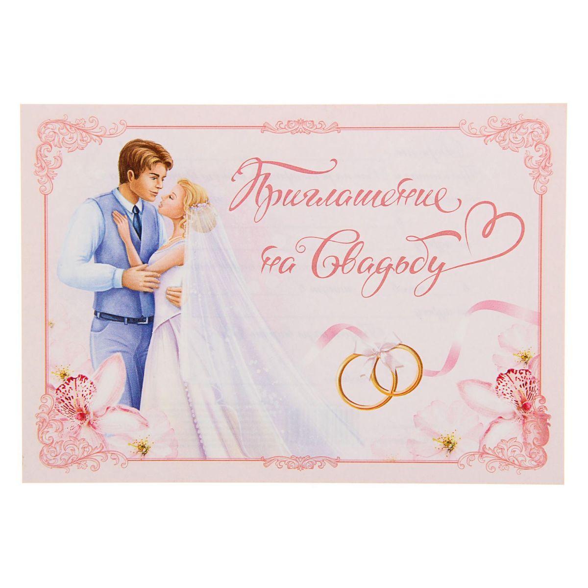 Приглашение на свадьбу Sima-land Молодожены, 10,5 х 15 см