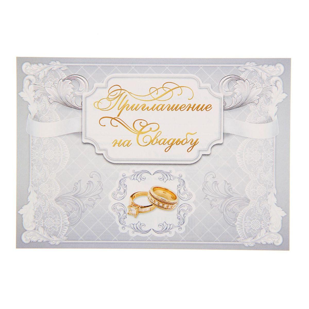 Приглашение на свадьбу Sima-land Белое кружево, 10,5 х 15 см1338643Свадьба - одно из главных событий в жизни каждого человека. Для идеального торжества необходимо продумать каждую мелочь. Родным и близким будет приятно получить индивидуальную красивую открытку с эксклюзивным дизайном.