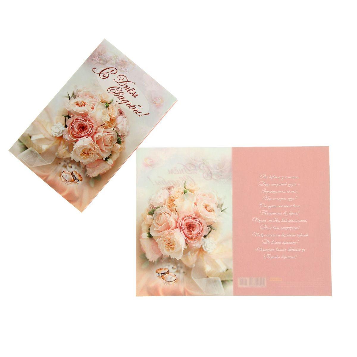 Открытка Миленд С днем свадьбы! Букет розRG-D31SЕсли вы хотите порадовать себя или близких, создать праздничное настроение и с улыбкой провести памятный день, то вы, несомненно, сделали правильный выбор! Открытка Миленд С днем свадьбы! Букет роз, выполненная из плотной бумаги, отличается не только оригинальным дизайном, но и высоким качеством.Лицевая сторона изделия оформлена ярким изображением. Внутри открытка содержит текст с поздравлением.Такая открытка непременно порадует получателя и станет отличным напоминанием о проведенном вместе времени.