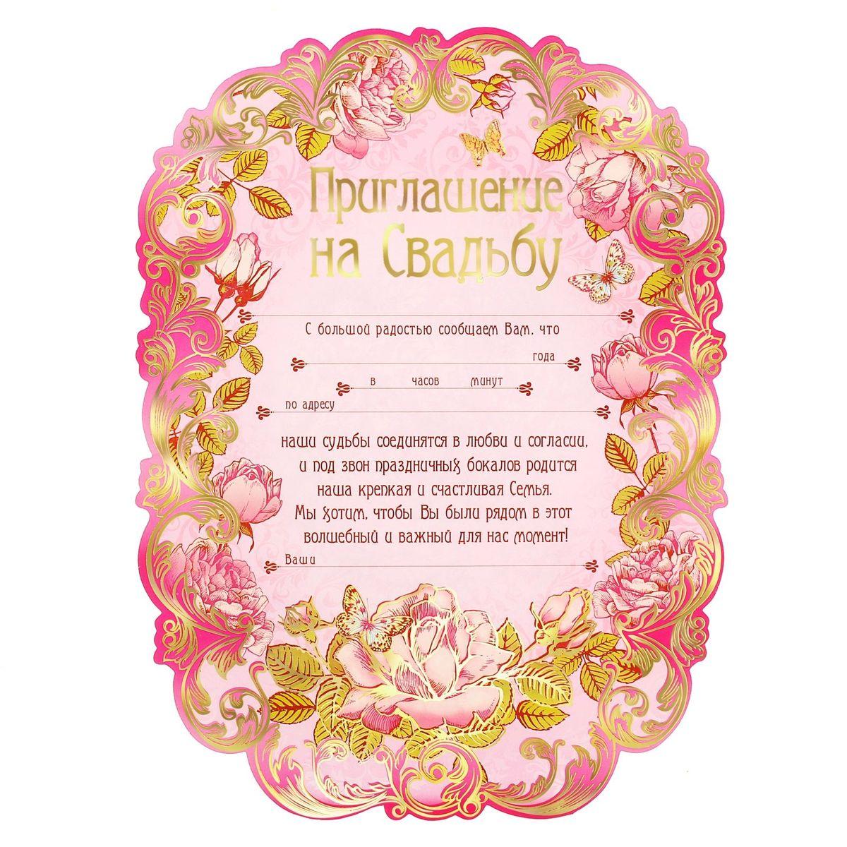 Приглашение на свадьбу Sima-land Розы, 17 х 23,5 см