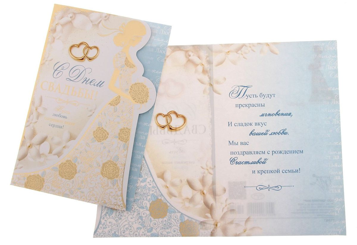 Открытка Русский дизайн С днем свадьбы! Невеста и сердца, А5Брелок для ключейЕсли вы хотите порадовать себя или близких, создатьпраздничное настроение и с улыбкой провести памятный день,то вы, несомненно, сделали правильный выбор! Открытка Русский дизайн С днем свадьбы! Невеста и сердца, выполненная изкартона, отличается не только оригинальнымдизайном, но и высоким качеством.Формат: А5.