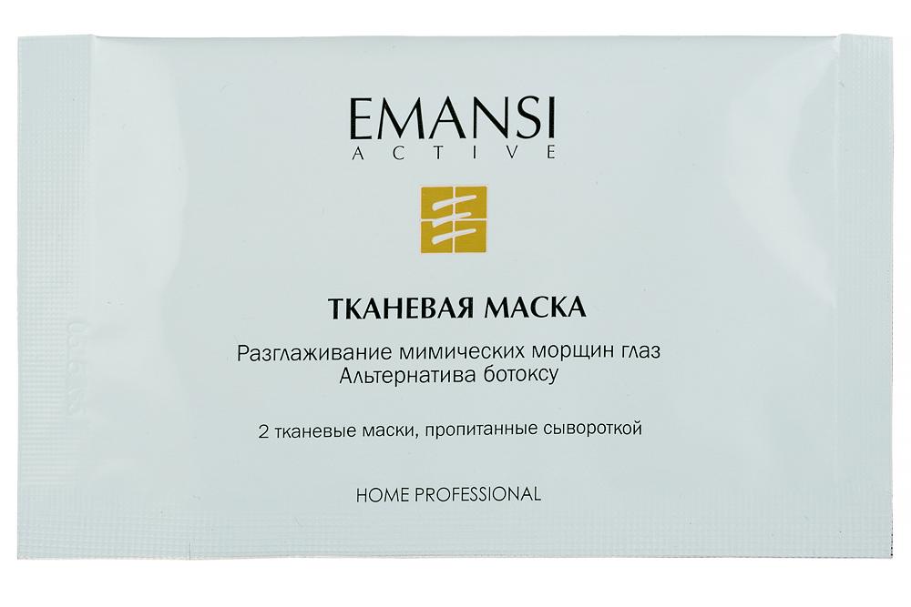 Emansi Тканевая маска разглаживание мимических морщин глаз Emansi active, 6 процедурFS-36054Маска состоит из 2-х тканевых основ, пропитанных сывороткойТканевая основа является пульпой древесины, волокна которой ориентированы таким образом, что полотно плотно прилегает к коже, обеспечивая окклюзию и проникновение активных веществ сыворотки в кожу.Две сигнальные молекулы: Ацетил гексапептид-8* снижает глубину морщин на 17% спустя 15 дней после регулярного применения Смесь гиалуроновых кислот с разной молекулярной массой обеспечивает лифтинг и увлажнение**Коррекция тона кожи и отечности: Комплекс из растительных экстрактов + пантенол + гидролизованные белки дрожжей + глицирризинат аммония ***Действие клинически доказано компанией:*Lipotec, Испания**Principium, Швейцария***Basf, Германия