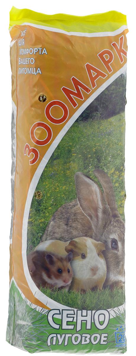 Сено для животных ЗооМарк, луговое, 20 лСЛ-1Луговое сено ЗооМарк является полезным питанием из тщательно отобранных луговых трав. Продукт содержит большое количество клетчатки. Это улучшает пищеварение и защищает зубы травоядных грызунов и кроликов. Сено - важный элемент рациона вашего питомца и залог его комфортной жизни. Желание покупаться в сене заложено природой, это действие стимулирует умственную работу животного.