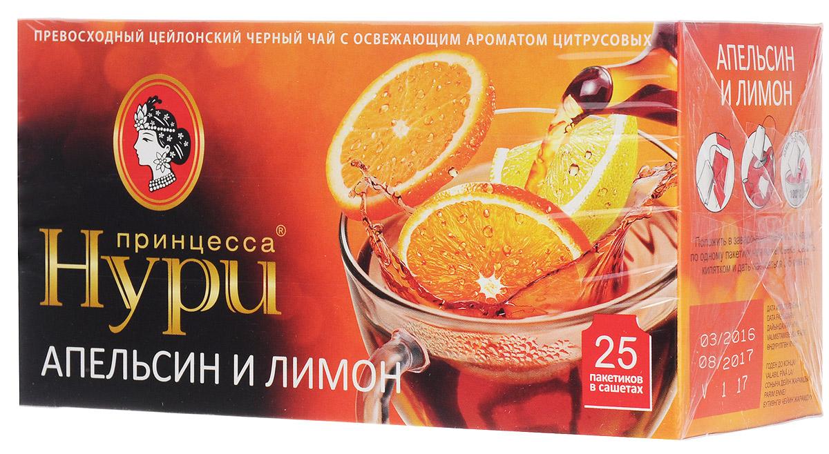Принцесса Нури Апельсин и лимон черный чай в пакетиках, 25 шт0480-32_новый дизайнЧай Принцесса Нури Апельсин и лимон в пакетиках для для разовой заварки в индивидуальной упаковке отлично сохраняют вкус и аромат фруктов.Знакомый и любимый вкус чая с лимоном и нотками апельсина прекрасно взбодрит и освежит в течение всего дня! Очень сочный лимон – вы привыкли сами отрезать от него кружок и класть в чашку. Этот чай избавляет вас от лишних хлопот.