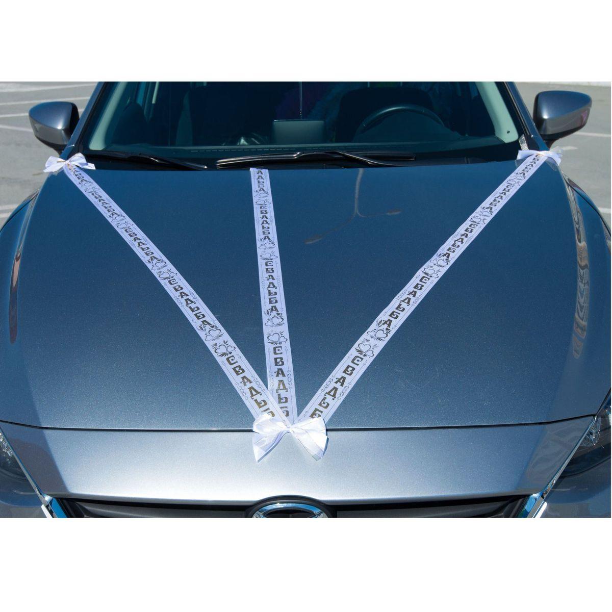 Набор лент для свадебного авто Sima-land Свадьба, цвет: мульти, 150 x 5 x 0,5 см1.645-504.0Украшение свадебного кортежа лентами, несомненно – очень красивая свадебная традиция.Набор лент для свадебного авто Свадьба подчеркнёт значимость вашего автомобиля в столь особенный день и придаст свадебному кортежу изюминку в потоке машин. Яркое и по-настоящему праздничное изделие создаст торжественную атмосферу в такой сказочный день.Лента изготовлена из искрящегося атласного материала с нанесением уникальных надписей, а также декорирована очаровательным бантом, соединяющим 3 её части по центру.