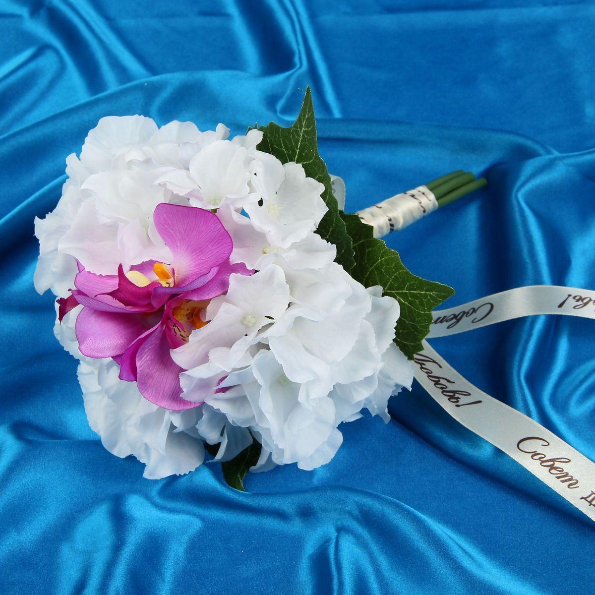 Букет-дублер Sima-land Орхи, цвет: белый, фиолетовый1284913Свадьба — одно из главных событий в жизни человека. В такой день всё должно быть безупречно, особенно букет невесты. Но кидать, по старой традиции, цветочную композицию подругам не всегда удобно, и на помощь приходит букет-дублер Орхи орхидеи, гортензии — красивый и яркий аксессуар. Стебли оформлены лентой с надписью Совет да любовь. Букет дополнен шильдом с тёплым пожеланием. После торжества он украсит любой интерьер, ведь нежные цветы из текстиля не завянут и не помнутся.