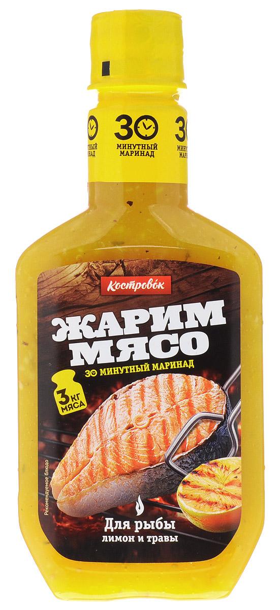 Костровок маринад для рыбы с лимоном и травами, 300 мл0120710Маринад Костровок рекомендуется для приготовления рыбы на гриле или мангале. Продукт позволяет замариновать рыбу всего за 30 минут, придает блюдам яркий вкус и сохраняет сочность. Маринад содержит достаточное количество соли для приготовления. Одной бутылки маринада достаточно для приготовления 3 кг рыбы. Способ приготовления указан на бутылке: - Равномерно нанесите маринад на стейки рыбы из расчета одна бутылка на 3 кг продукта и оставьте на 30 минут для маринования. Рыба целиком маринуется 1-2 часа. - Выложите продукт на решетку или противень и доведите до готовности.