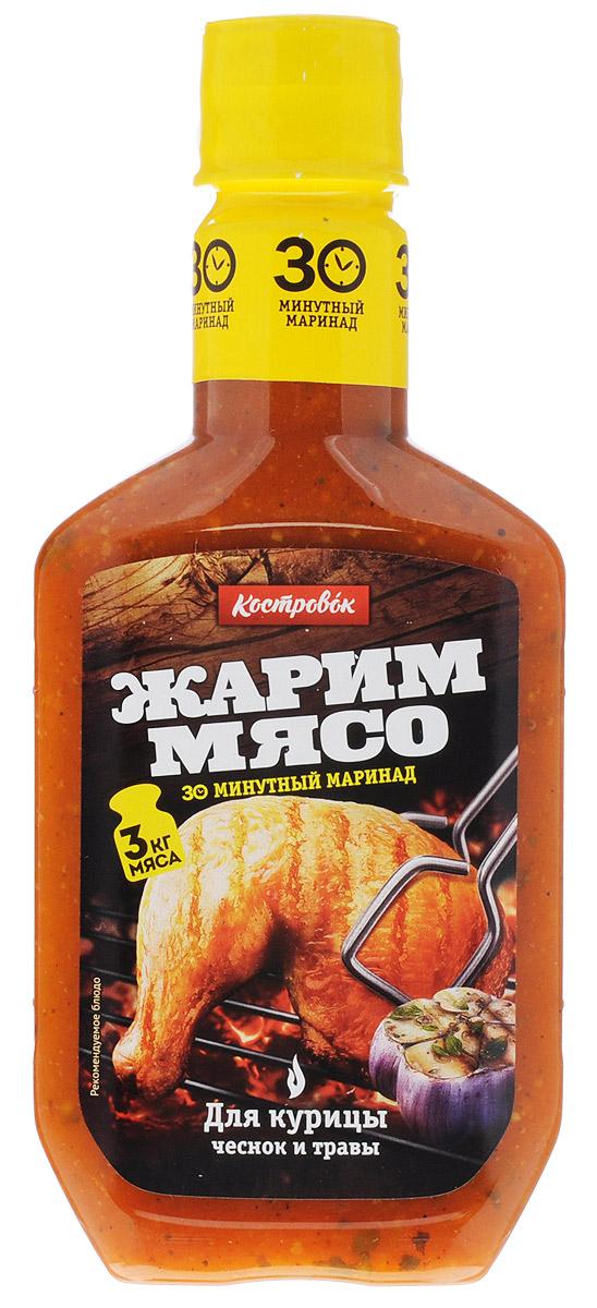 Костровок маринад для курицы с чесноком и травами, 300 мл0120710Маринад Костровок рекомендуется для приготовления курицы на гриле или мангале. Продукт позволяет замариновать курицу всего за 30 минут, придает блюдам яркий вкус и сохраняет сочность мяса. Маринад содержит достаточное количество соли для приготовления. Одной бутылки маринада достаточно для приготовления 3 кг курицы. Способ приготовления указан на бутылке: - Равномерно нанесите маринад на курицу из расчета одна бутылка на 3 кг продукта и оставьте на 30 минут для маринования. Курица целиком маринуется 1-2 часа. - Выложите продукт на решетку или противень и доведите до готовности.