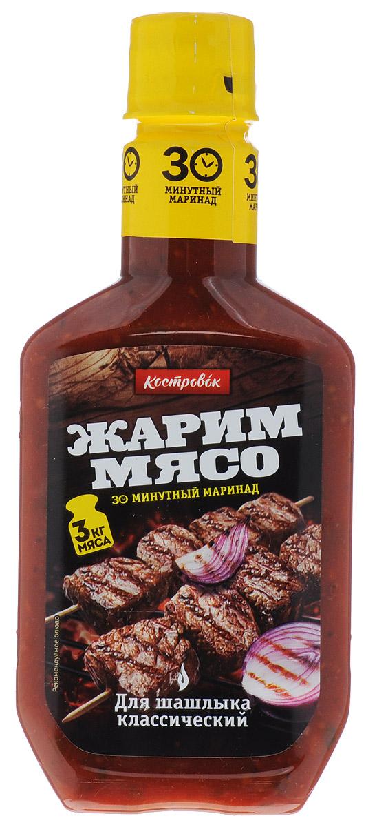 Костровок маринад для шашлыка классический, 300 мл0560174Классический маринад Костровок рекомендуется для приготовления мясного или куриного шашлыка. Продукт позволяет замариновать мясо всего за 30 минут, придает ему яркий вкус и сохраняет сочность. Маринад содержит достаточное количество соли для приготовления. Одной бутылки маринада достаточно для приготовления 3 кг мяса. Способ приготовления указан на бутылке: - Куски мяса толщиной 4-5 см равномерно перемешайте с маринадом из расчета одна бутылка на 3 кг продукта и оставьте на 30 минут для маринования. Для придания шашлыку более насыщенного вкуса маринуйте 1-2 часа.- Выложите продукт на мангал и жарьте до готовности.