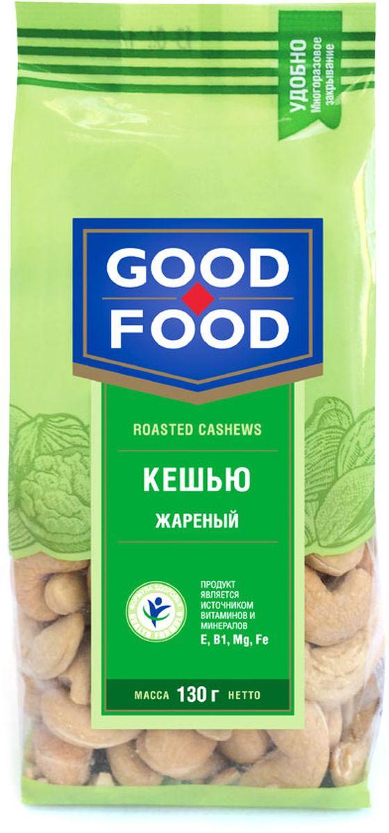 Good Food кешьюжареный,130г4620000671381В составе ореха кешью содержатся витамины А, С, В1, В2, а также необходимые для организма микроэлементы: кальций, железо, фосфор, магний, цинк, никотиновая кислота, ненасыщенные жирные кислоты омега-3, омега-6. К тому же, орехи с нежным маслянистым вкусом богаты углеводами и белком. При обжарке кешью Good Foodприменяется уникальная технология - без использования масла. Такая обжарка придает орехам подрумяненный вид и особую вкусовую ноту.