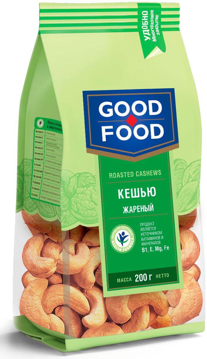 Good Food кешьюжареный,200г0120710В составе ореха кешью содержатся витамины А, С, В1, В2, а также необходимые для организма микроэлементы: кальций, железо, фосфор, магний, цинк, никотиновая кислота, ненасыщенные жирные кислоты омега-3, омега-6. К тому же, орехи с нежным маслянистым вкусом богаты углеводами и белком. При обжарке кешью Good Foodприменяется уникальная технология - без использования масла. Такая обжарка придает орехам подрумяненный вид и особую вкусовую ноту.