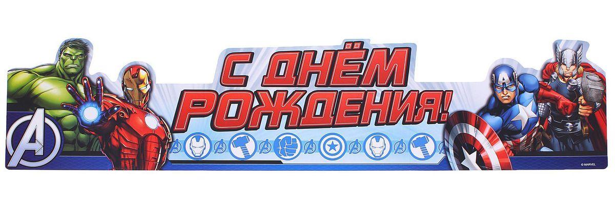 Marvel Гирлянда детская С Днем Рождения Команда Мстители
