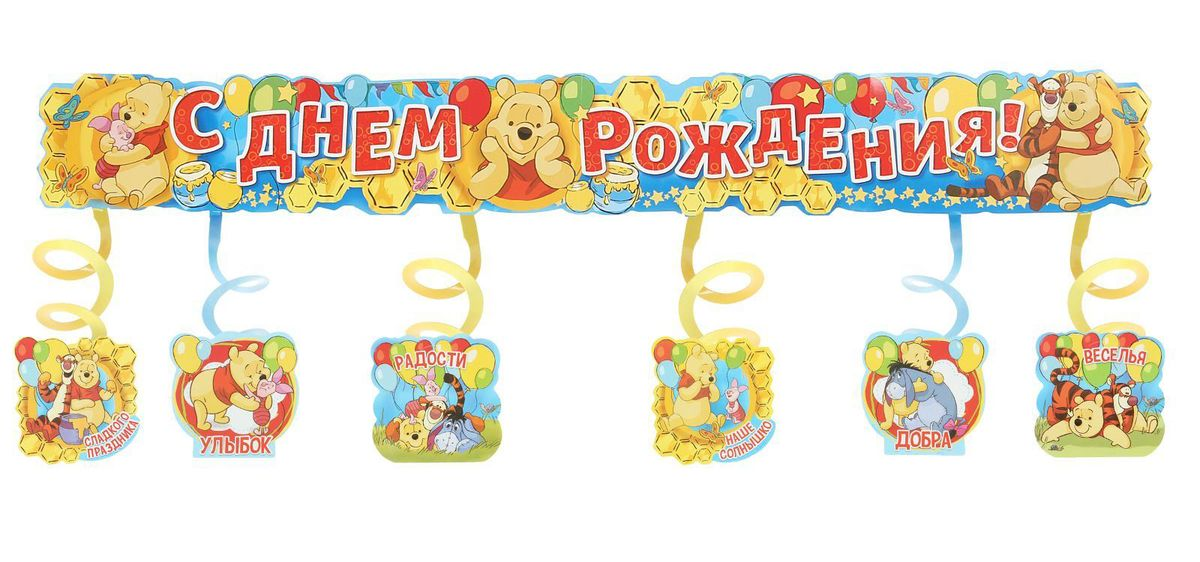 Disney Гирлянда детская с дополнительными элементами С Днем рождения Медвежонок Винни