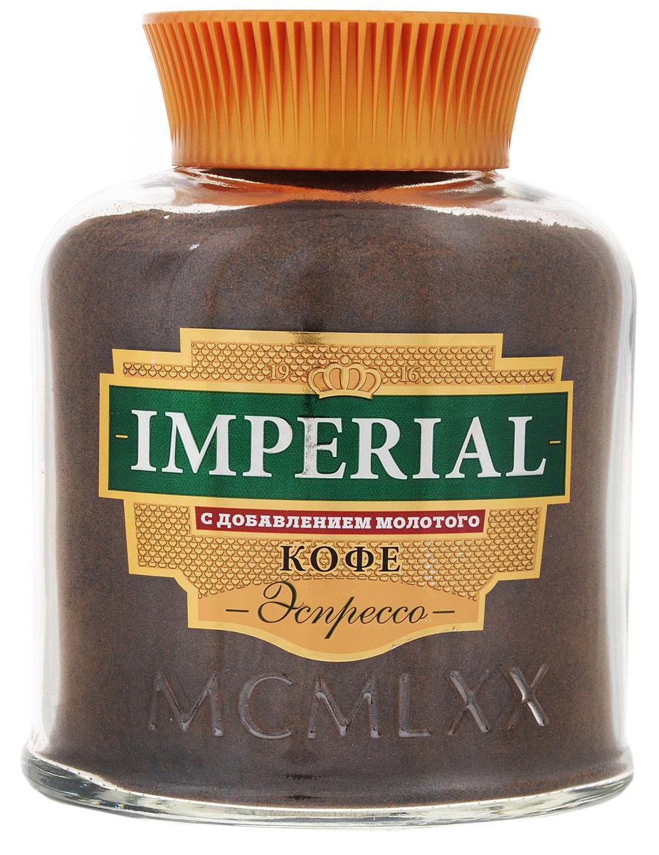 Imperial Эспрессо кофе растворимый с добавлением молотого, 95 г112380Imperial Эспрессо - смесь растворимого порошкового кофе и молотых обжаренных зерен бразильской арабики высшего качества. Это естественный, глубокий вкус и аромат свежесваренного кофе, который можно приготовить легко и быстро. Благодаря инновационной технологии, кофе Imperial обладает не только превосходным вкусом, но и привлекательной ценой.