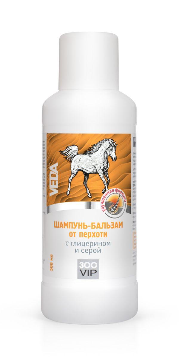 Шампунь-бальзам для лошадей VEDA, от перхоти, с глицерином и серой, 500 мл0120710Концентрированный шампунь-бальзам для лошадей VEDA обеспечивает профессионально высокое качество гигиенического ухода за лошадью. В состав входят такие компоненты, как противоперхотный комплекс (сульфоконцентрол и октопирокс), глицерин, коллаген и корень лопуха, которые способствуют устранению перхоти и общему улучшению состояния волос. Применение шампуня-бальзама нормализует выделение кожного сала, нейтрализует грибок и помогает отшелушить уже имеющуюся перхоть, возвращая волосяному покрову лошади здоровый внешний вид. Шампунь легко смывается и имеет приятный аромат. Эффективно устраняет специфический запах животного, обладает сбалансированным рН и не повреждает естественную жировую защиту. Товар сертифицирован.