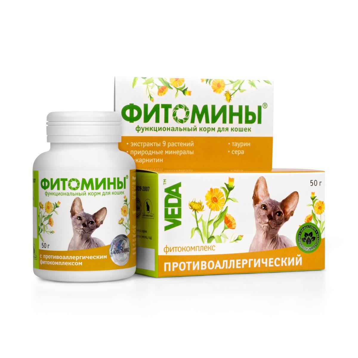 Функциональный корм для кошек Фитомины, с противоаллергическим фитокомплексом, 50 г4605543005787Функциональный корм для кошек Фитомины снижает выраженность аллергических реакций на пищу, бытовую химию и лекарственные раздражители.Рекомендуется включать в рацион:при проявлении кожных аллергических реакций: зуд, покраснение, сыпь, экзема,при рвоте и диарее вследствие аллергии,для снижения предрасположенности к аллергическим заболеваниям.Кормовая смесь, содержащая пивные дрожжи, паровую рыбную муку, лактозу и биологически активные компоненты, предназначена для систематического употребления в составе кормовых рационов кошек. Снижает выраженность аллергических реакций, связанных с кормлением: покраснение и зуд кожи, расстройство пищеварения. Приносит заметное облегчение животному, страдающему от аллергии.Кверцетин и катехины, содержащиеся в фитокомплексе, способствуют снижению выработки гистамина, уменьшают частоту проявлений аллергии в будущем.Пивные дрожжи, корни лопуха и одуванчика — улучшают работу очистительных систем организма (почки и печень), что способствует эффективному выведению аллергенов и положительно сказывается на состоянии кожи.Функциональный корм представляет собой цилиндрические двояковыпуклые гранулы от серовато-белого до серовато-кремового цвета с вкраплениями. Допускается незначительная мраморность.Рекомендации по кормлению: котятам – по 0,5 г (1 шт.) 1 раз в день, кошкам старше 8 месяцев по 1-1,5 г (2-3 шт.) 2 раза в день.Особенности использования: возможна индивидуальная повышенная чувствительность или непереносимость отдельных компонентов.Состав: лактоза; крахмал; дрожжи пивные; фитокомплекс: травы сушеницы топяной, травы череды, травы тысячелистника, травы чистотела, почек березовых, листьев березы, листьев подорожника большого, корней лопуха, корней одуванчика, цветков ноготков; природный минеральный комплекс; паровая рыбная мука; стеарат кальция; L-карнитин; таурин; сера.В 100 г продукта содержится (не менее): углеводы - 90 г; жиры - 0,4г; бел
