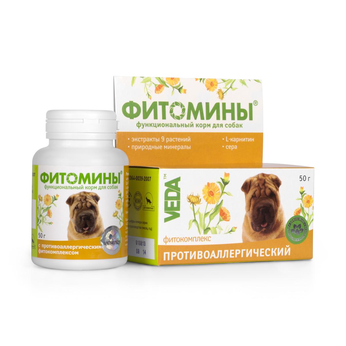 Корм для собак VEDA Фитомины, функциональный, с противоаллергическим фитокомплексом, 50 г0120710Функциональный корм для собак VEDA Фитомины с противоаллергическим фитокомплексом снижает выраженность аллергических реакций на пищу, бытовую химию и лекарственные раздражители.Рекомендуется включать в рацион:- при проявлении кожных аллергических реакций: зуд, покраснение, сыпь, экзема,- при рвоте и диарее вследствие аллергии,- для снижения предрасположенности к аллергическим заболеваниям.Состав: лактоза; крахмал; дрожжи пивные; фитокомплекс: травы сушеницы топяной, травы череды, травы тысячелистника, травы чистотела, почек березовых, листьев березы, листьев подорожника большого, корней лопуха, корней одуванчика, цветков ноготков; природный минеральный комплекс; паровая мясная мука; стеарат кальция; L-карнитин; сера.В 100 г продукта содержится (не менее): углеводы - 87 г; жиры - 0,3 г; белки - 5,5 г; кальций - 600 мг; фосфор - 360 мг; железо - 15,0 мг; цинк - 4 мг; марганец - 0,1 мг; медь - 0,3 мг; L-карнитин - 0,5 г; сера - 0,1 г.Энергетическая ценность в 100 г: 380 ккал.Товар сертифицирован.