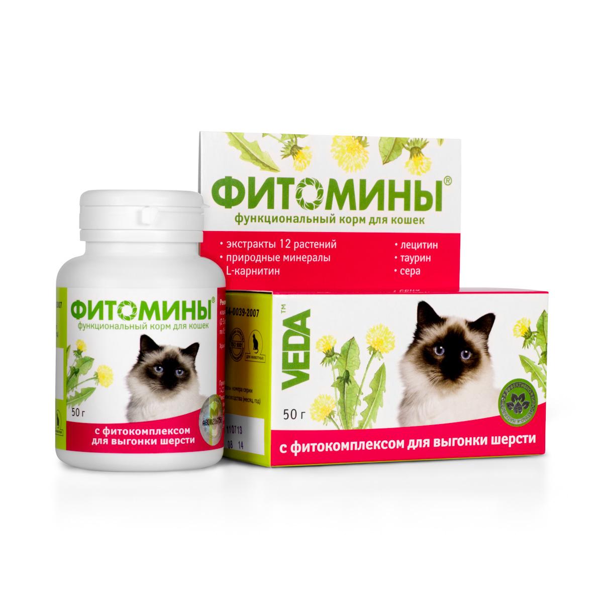 Корм для кошек VEDA Фитомины, функциональный, с фитокомплексом, для выгонки шерсти, 50 г60828Корм функциональный для кошек VEDA Фитомины для выгонки шерстис фитокомплексом способствует выведению из кишечника комочков вылизанной шерсти и инородных предметов, стимулирует перистальтику кишечника.Рекомендуется включать в рацион:- пушистым и длинношерстным кошкам, - животным со склонностью к запорам, - для нормализации работы желудочно-кишечного тракта, - при заглатывании несъедобных предметов (целлофан, бумага, веревка и т. п.).Состав: лактоза; крахмал; дрожжи пивные; фитокомплекс: травы золототысячника, травы солянки холмовой, травы фиалки, листьев подорожника большого, плодов фенхеля, травы чистотела, цветов бессмертника песчаного, корней одуванчика, чаги, травы тысячелистника, цветков лабазника вязолистного, корней и корневищ солодки; природный минеральный комплекс; паровая рыбная мука; стеарат кальция; лецитин; L-карнитин; таурин; сера.В 100 г продукта содержится (не менее): углеводы - 89 г; жиры – 0,8 г; белки – 3,5 г; кальций - 600 мг; фосфор - 360 мг; железо - 15,0 мг; цинк - 4 мг; марганец - 0,1 мг; медь - 0,3 мг; L-карнитин - 0,5 г; лецитин – 0,5 г; таурин – 0,2 г; сера - 0,1 г.Энергетическая ценность в 100 г: 380 ккал. Товар сертифицирован.