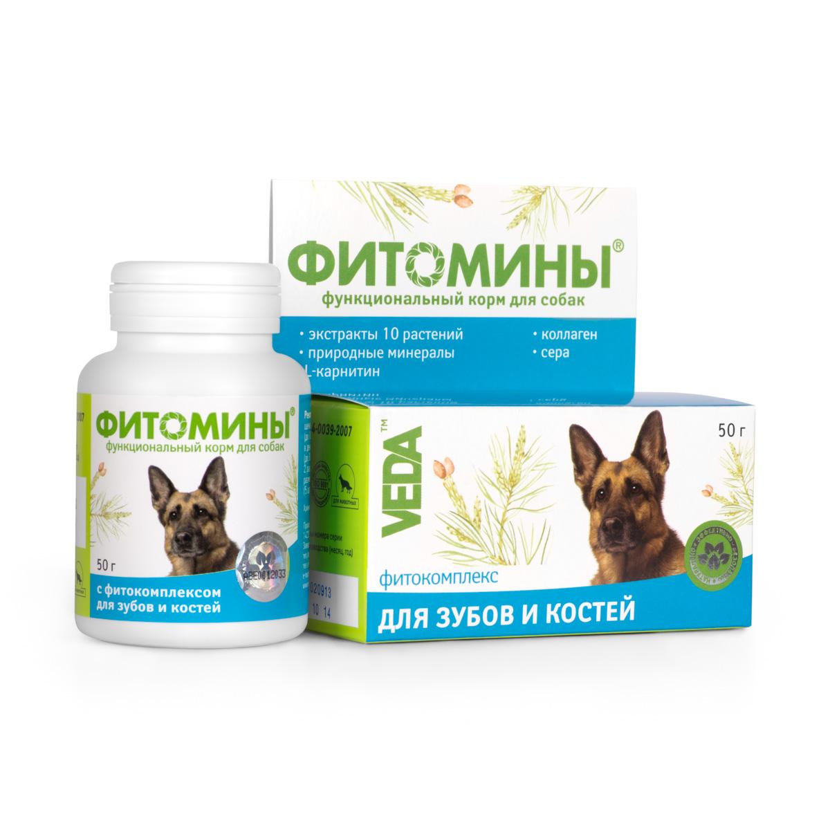 Корм функциональный для собак VEDA Фитомины, с фитокомплексом для зубов и костей, 50 г0120710Функциональный корм для собак VEDA Фитомины регулирует фосфорно-кальциевый обмен организма. Рекомендуется для систематического употребления в составе кормовых рационов щенков, беременных и кормящих собак, а также взрослых и стареющих собак с заболеваниями костей и зубов, пародонтозом, травмами и переломами, после хирургических операций, при «вымывании» кальция из костей.Товар сертифицирован.