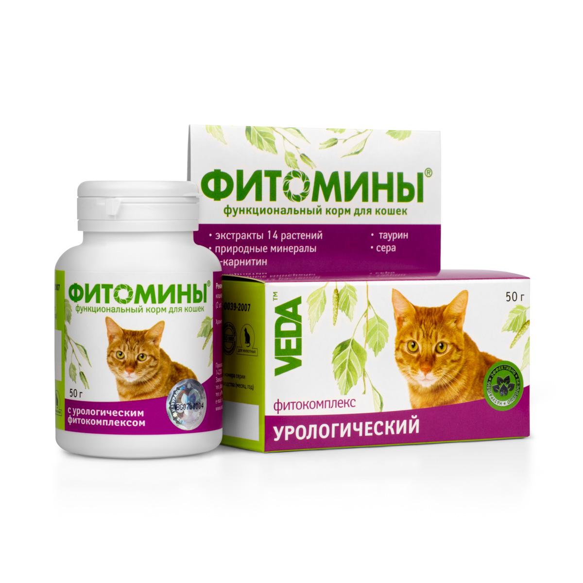 Корм для кошек VEDA Фитомины, функциональный, с урологическим фитокомплексом, 50 г60828Корм функциональный для кошек VEDA Фитомины с урологическим фитокомплексом рекомендуется включать в рацион кошкам, склонным к нарушению кислотно-щелочного баланса мочи и образованию камней в мочевом тракте.Возможно применение для собак с подобными проблемами.Состав: лактоза; крахмал; дрожжи пивные; фитокомплекс: листьев березы, травы зверобоя, створок фасоли, корней лопуха, шишек хмеля, цветков ромашки, корневищ и корней марены, травы эхинацеи пурпурной, листьев крапивы, травы леспедецы головчатой, травы ортосифона тычиночного, корня барбариса, корневищ с корнями валерианы, травы котовника; природный минеральный комплекс; паровая рыбная мука; L-карнитин; таурин; сера; стеарат кальция.В 100 г продукта содержится (не менее): белки – 3,5 г; жиры - 0,4 г; углеводы - 90 г; кальций 600 мг; фФосфор 360 мг; железо 15 мг; цинк 4 мг; марганец 0,1 мг; медь 0,3 мг; L-карнитин 0,5 г; таурин 0,2 г; сера 0,1 г.Энергетическая ценность в 100 г: 380 ккал.Товар сертифицирован.