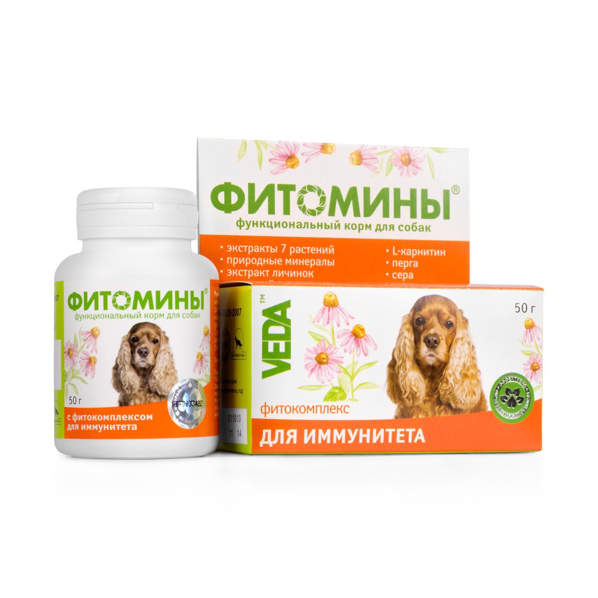 Корм для собак VEDA Фитомины, функциональный, с фитокомплексом, для иммунитета, 50 г5775Функциональный корм для собак VEDA Фитомины с фитокомплексом повышает сопротивляемость организма, мобилизуя иммунную систему, ускоряет восстановительные процессы.Рекомендуется включать в рацион при некорректной работе иммунитета:- ослабленным и истощенным животным,- для адаптации к стрессовым ситуациям,- при неблагоприятном воздействии окружающей среды.Состав: лактоза; крахмал; дрожжи пивные; фитокомплекс: корней и корневищ солодки, травы эхинацеи пурпурной, плодов шиповника, корней и корневищ девясила, травы череды, листьев крапивы двудомной, листьев подорожника большого; природный минеральный комплекс; паровая мясная мука; экстракт личинок восковой моли, перги; стеарат кальция; L-карнитин; сера.В 100 г продукта содержится (не менее): углеводы - 92 г; жиры - 0,1 г; белки – 2,0 г; кальций - 600 мг; фосфор - 360 мг; железо - 15,0 мг; цинк - 4 мг; марганец - 0,1 мг; медь - 0,3 мг; L-карнитин - 0,5 г; сера - 0,1 г.Энергетическая ценность в 100 г: 380 ккал.Товар сертифицирован.
