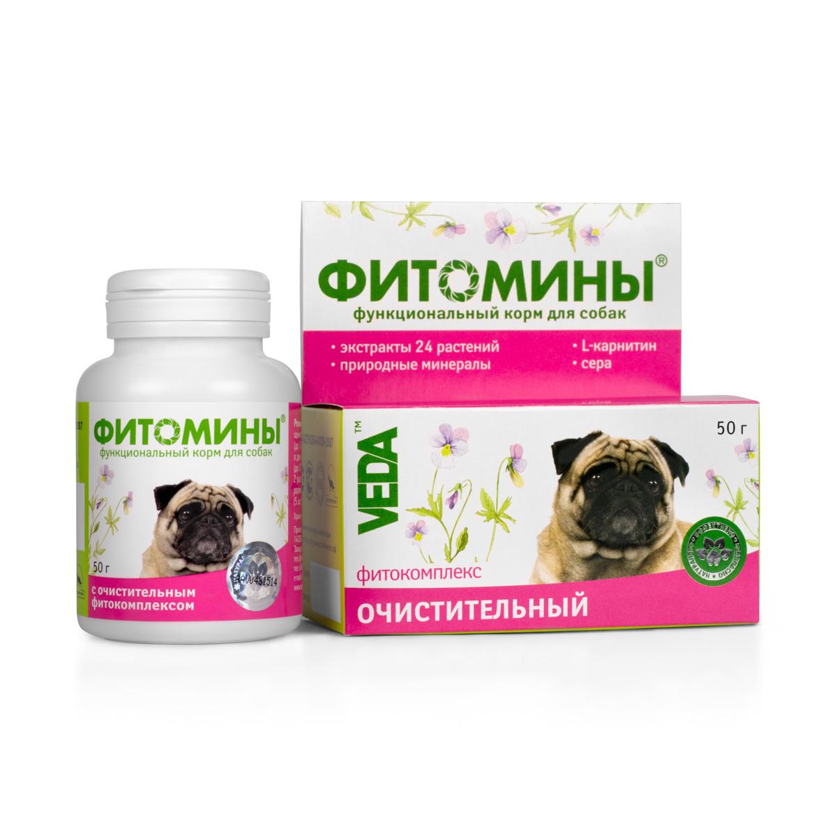 Корм для собак VEDA Фитомины, функциональный, с очистительным фитокомплексом, 50 г43352_новый дизайнФункциональный корм для собак VEDA Фитомины с очистительным фитокомплексом стабилизирует работу кишечника, повышает аппетит, восстанавливает и защищает печень, снижает уровень билирубина и холестерина в крови.Рекомендуется включать в рацион животных имеющих отклонения в работе органов:- желудочно-кишечного тракта, - печени, желчного пузыря, желчных протоков, поджелудочной железы.Состав: лактоза; крахмал; дрожжи пивные; фитокомплекс: чаги, цветков ромашки, травы репейничка аптечного, травы солянки холмовой, листьев мяты перечной, цветков бессмертника песчаного, травы сушеницы топяной, травы тысячелистника, травы подмаренника настоящего, травы чистотела, листьев крапивы, почек березы, травы кипрея узколистного, травы зверобоя, травы эхинацеи пурпурной, плодов фенхеля, цветков буквицы, цветков лабазника вязолистного, травы будры плющевидной, корней одуванчика, корней и корневищ солодки, травы фиалки, листьев подорожника большого, травы золототысячника; природный минеральный комплекс; паровая мясная мука; стеарат кальция; L-карнитин; сера. В 100 г продукта содержится (не менее): углеводы - 92 г; жиры - 0,1 г; белки – 2,0 г; кальций - 600 мг; фосфор - 360 мг; железо - 15,0 мг; цинк - 4 мг; марганец - 0,1 мг; медь - 0,3 мг; L-карнитин - 0,5 г; сера - 0,1 г.Энергетическая ценность в 100 г: 380 ккал.Товар сертифицирован.